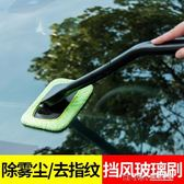 汽車用品前擋風玻璃刷子玻璃擦車窗清潔刷清洗刷洗車拖把工具igo 溫暖享家