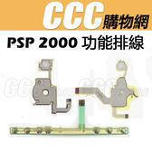 PSP 2000 2007 排線組 - 方向 功能 選擇鍵 左排線 右排線 下排線 軟排線 薄型機專用