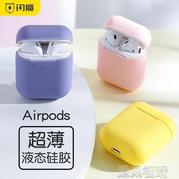 pods保護套airpods2蘋果耳機套 無線新airpods藍芽耳機保護殼盒  遇見初晴