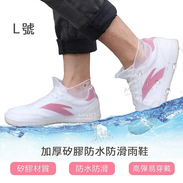 加厚矽膠防水防滑雨鞋 L號 防水 防滑 矽膠鞋套 防雨鞋套