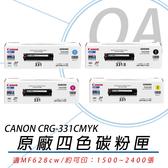 【高士資訊】Canon 佳能 CRG-331 BKII C M Y 原廠 四色 碳粉匣 1黑3彩 CMYK CRG331
