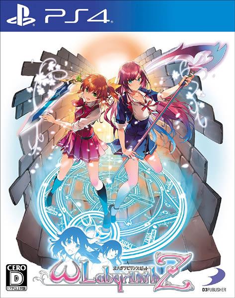 PS4 ω 迷宮 Z(中文版)