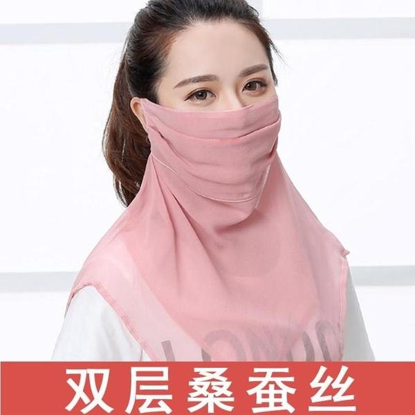 防曬面罩 真絲防曬面罩護頸防紫外線女夏天薄透氣戶外塵面紗護全臉遮陽口罩