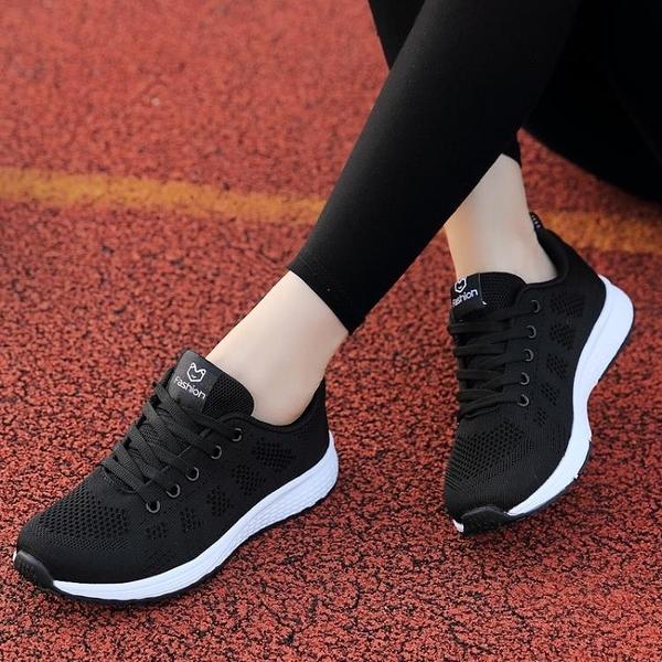 運動鞋 新款春季女士運動鞋網面休閒平底輕便跑步韓版百搭黑色皮面旅遊鞋 探索