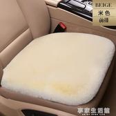 汽車坐墊冬季羊毛絨單片座椅墊無靠背三件套通用短毛絨保暖女座墊-享家生活館