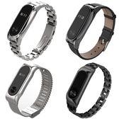 小米手環2腕帶替換帶 二代運動金屬表帶不銹鋼米蘭尼斯手環帶真皮 野外之家