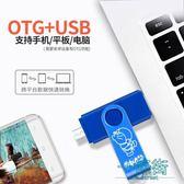 隨身碟16g安卓手機電腦兩用隨身碟雙插頭