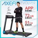 AXEFIT進化者2電動跑步機 51cm...