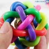 【618好康又一發】狗玩具磨牙小型犬響鈴球貓玩具鈴鐺彈力球