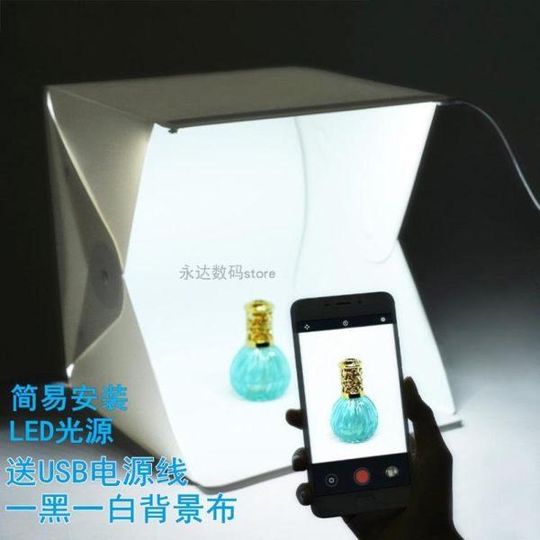 攝影棚LED小型攝影棚 補光套裝迷你淘寶拍攝拍照燈箱柔光箱簡易攝影道具【快速出貨】JY