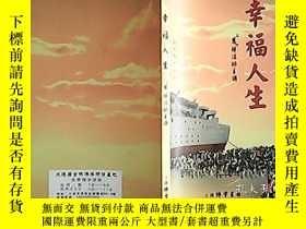 二手書博民逛書店幸福人生罕見353Y22240 慧律法師 上海佛學書局