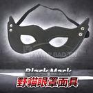 奢華壞男。野貓眼罩面具《 eye masks 仿皮革角色扮演眼罩 (黑色)》遊行必備/夜店焦點/BDSM