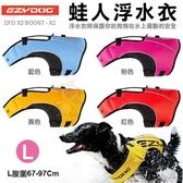 *WANG*澳洲EZYDOG蛙人浮水衣 保護你的狗狗在水上運動的安全 多色可選 L號 犬用