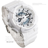 Baby-G BA-110-7A3 雙顯錶 日期 計時碼表 女錶 46mm 時間玩家 BA-110-7A3DR CASIO卡西歐 白色