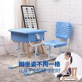 兒童學習桌書桌小孩桌子寫字作業課桌椅套裝小學生家用可升降 千千女鞋igo