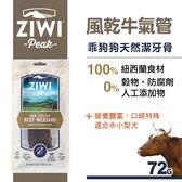 【SofyDOG】ZiwiPeak巔峰 乖狗狗天然潔牙骨-牛氣管