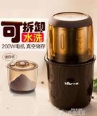 磨粉機家用超細幹磨研磨小型五穀雜糧咖啡豆迷你電動打粉碎機220V 新年禮物