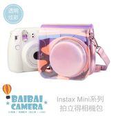BaiBaiCamera 皮革套 炫彩透明 mini8+ Mini8 mini9 拍立得 保護套 皮質包 相機包 皮套