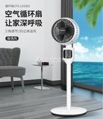 長虹空氣循環扇靜音渦輪對流電風扇落地家用立式臺式定時遙控風扇 YXS