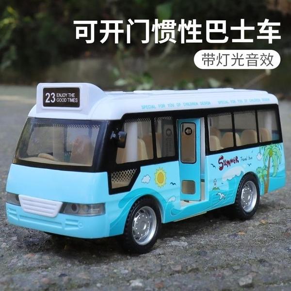 兒童聲光巴士玩具車慣性耐摔仿真公交車男孩寶寶開門公共汽車模型