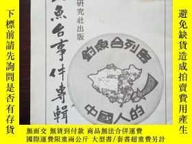二手書博民逛書店臺灣罕見國是研究社 1971年《釣魚臺事件專輯》7185 國是研