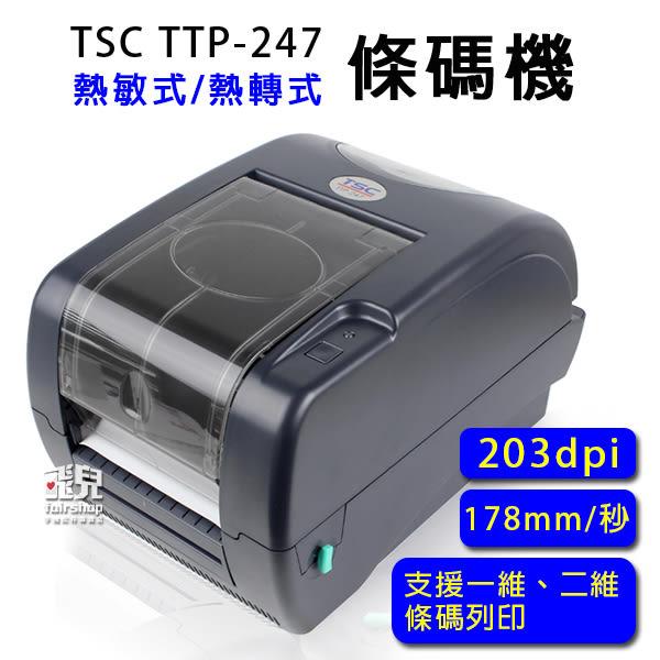 【飛兒】高效能!TSC TTP-247 條碼機 標籤機 熱感式 熱敏式 列印機 吊牌列印 77