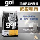 【毛麻吉寵物舖】Go! 低致敏鴨肉無穀貓糧配方(8磅) 貓飼料/貓乾乾