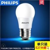 LED燈 飛利浦led燈泡e14e27螺口小球泡5w節能燈泡家用超亮照明飛碟電燈全館 艾維朵