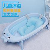 嬰兒折疊洗澡盆寶寶浴盆可坐躺新生兒用品大號兒童沐浴桶沐浴盆 QG1921『優童屋』