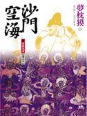 (二手書)沙門空海之唐國鬼宴(5):胡術