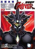 強殖裝甲GUYVER(32)