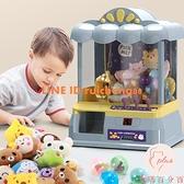 抓娃娃機玩具小型家用迷妳夾公仔機兒童投幣糖果扭蛋機【大碼百分百】