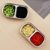 不銹鋼2格調味碟盤家用分隔蘸料碟小碟子醋碟醬油芥末碟2件套