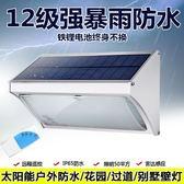 (百貨週年慶)太陽能燈戶外led超亮家用室外防水庭院圍墻雷達感應路燈花園壁燈xw