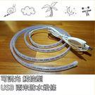 [拉拉百貨] 2米 可調光 燈條 USB電源 戶外 防水燈帶 5V 3528 貼片燈帶 LED 條燈