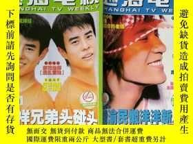 二手書博民逛書店《上海電視》週刊罕見2002年9月B期 封面彩頁:周渝民;封底彩