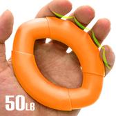 橢圓工學50LB握力圈.矽膠握力器握力環.指壓按摩握力球.硅膠筋膜球.訓練手指力手腕力抓力手力