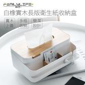 【FL生活+】白橡實木長版衛生紙收納盒(YG-010)手機收納~辦公桌~客廳~梳妝台~臥室~餐桌~遙控器