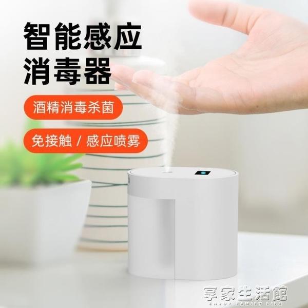 噴霧器 手部物品自動感應桌面酒精殺菌噴霧消毒器智能紅外感應消毒噴霧器