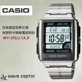 CASIO WV-59DJ-1AJF 世界5局免對時電波錶 現貨+排單 熱賣中!