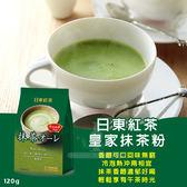 日本日東紅茶 皇家抹茶粉 120g (單獨包裝)