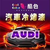 AUDI 奧迪汽車專用,酷色汽車冷烤漆,各式車色均可訂製,車漆烤漆修補,專業冷烤漆,400ML