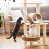 貓爬架貓樹通天柱壹體抓板多層跳臺貓咪玩具用品【繁星小鎮】