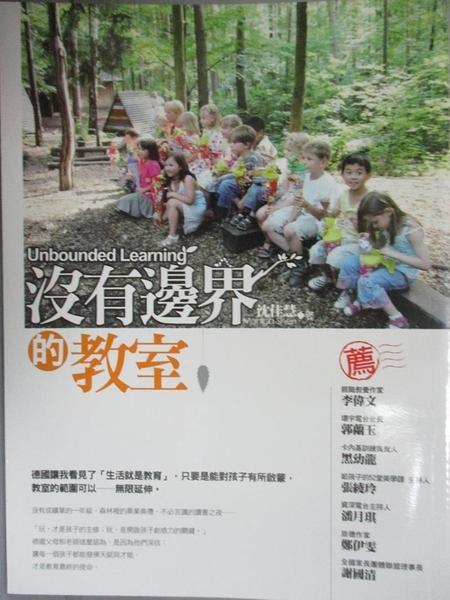 【書寶二手書T8/親子_FAB】沒有邊界的教室_沈佳慧