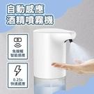 自動感應酒精噴霧機P1S 乾洗手酒精專用噴霧機 350ml 酒精噴灑機 殺菌噴霧器 紅外線 自動消毒機