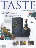 TASTE品味誌 8月號/2019 第63期