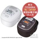日本代購 空運 2020新款 TOSHIBA 東芝 RC-18VRP 真空IH電子鍋 電鍋 10人份 鍛造銅釜內鍋
