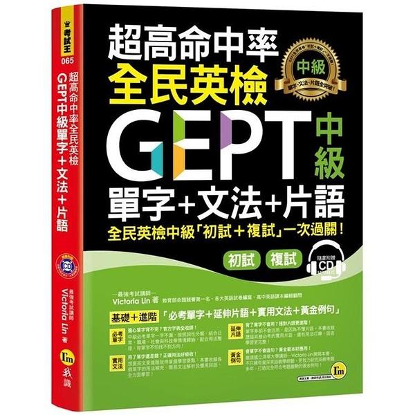 超高命中率全民英檢GEPT中級單字 文法 片語(免費附贈虛擬點讀筆APP 1CD