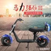 普哈雷可拆卸代步電瓶車成人電動車大寬胎滑板自行車電動摩托車 js9600『Pink領袖衣社』