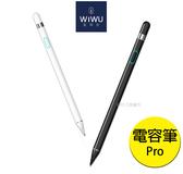 【WiWu】電容精準電鍍主動USB可充電 繪圖電容筆觸控筆手寫筆 適用所有安卓蘋果 iOS 手機 平板